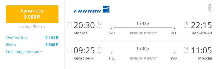 Пример бронирования авиабилетов Москва – Хельсинки за 9008 рублей
