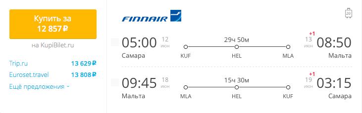 Пример бронирования авиабилетов Самара – Мальта за 12857 рублей