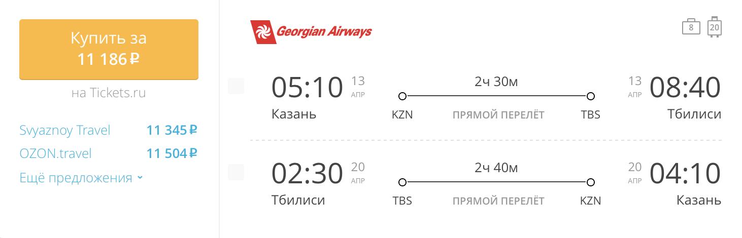 Пример бронирования авиабилета Казань – Тбилиси за 11 186 рублей