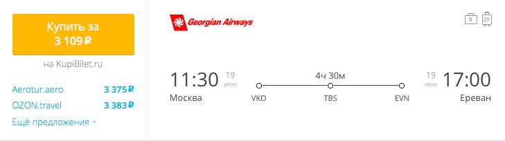 Пример бронирования авиабилетов Москва – Ереван за 3109 рублей