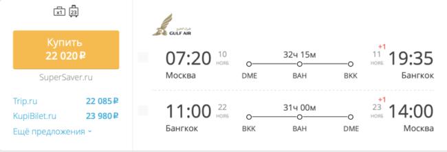 Пример бронирования авиабилетов Москва – Бангкок за 22 020 рублей