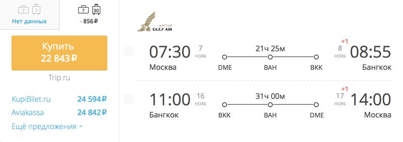 Пример бронирования авиабилетов Москва – Бангкок за 22 843 рублей