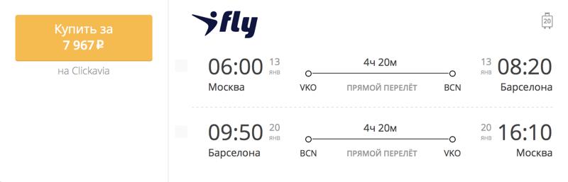 Пример бронирования авиабилетов Москва – Барселона за 7 976 рублей
