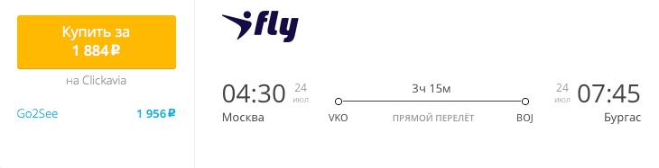Пример бронирования авиабилета Москва – Бургас за 1884 рублей