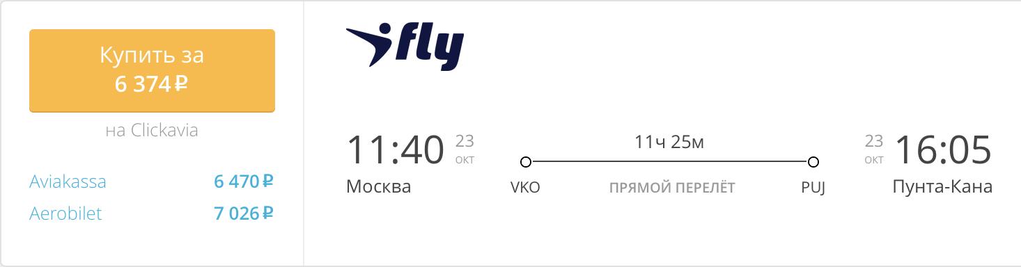 Пример бронирования авиабилетов Москва – Доминикана за 6 347 рублей