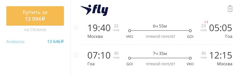 Пример бронирования авиабилетов Москва – Гоа за 13 094 руб