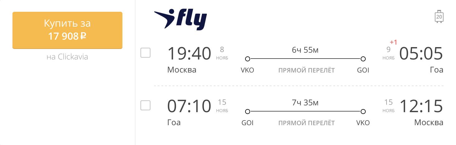 Пример бронирования авиабилетов Москва – Гоа за 17 908 рублей