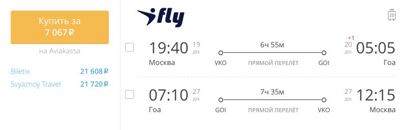 Пример бронирования авиабилетов Москва – Гоа за 14 171 руб