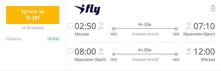 Пример бронирования авиабилетов Москва – Крит за 10281 рублей