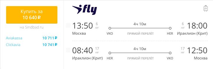 Пример бронирования авиабилетов Москва – Крит за 10640 рублей