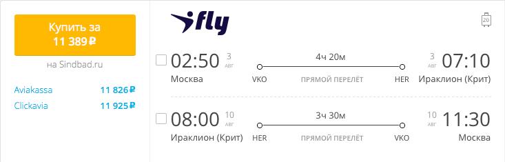 Пример бронирования авиабилетов Москва – Крит за 11389 рублей