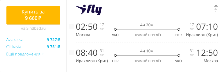 Пример бронирования авиабилетов Москва – Крит за 9660 рублей
