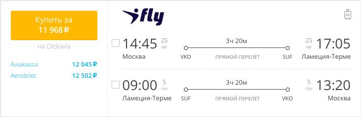 Пример бронирования авиабилетов Москва – Ламеция-Терме за 11968 рублей