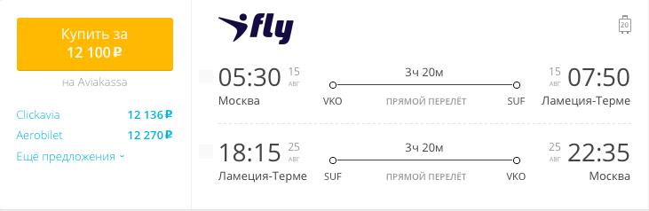 Пример бронирования авиабилетов Москва – Ламеция-Терме за 12100 рублей