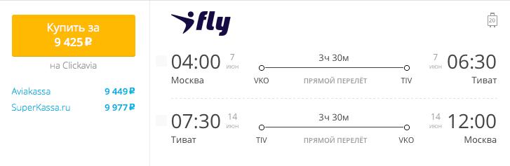 Пример бронирования авиабилета Москва – Тиват за 9425 рублей