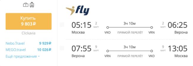 Пример бронирования авиабилетов Москва – Верона за 8 903 рублей