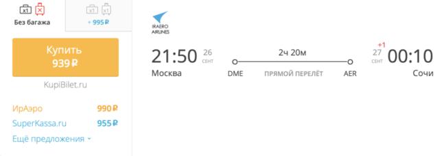Бронирование авиабилетов Москва – Сочи за 939 рублей