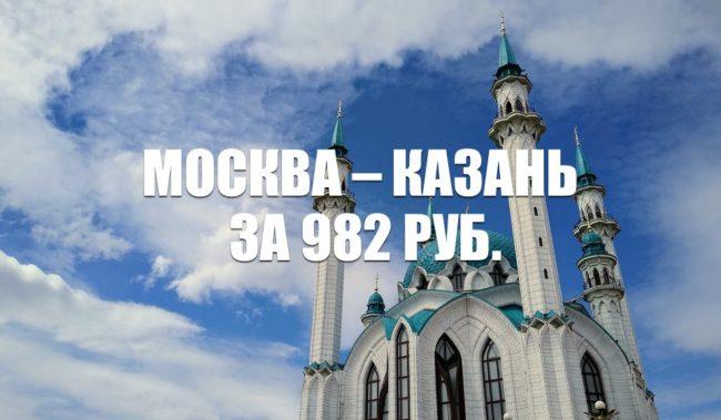 Авиабилеты «ИрАэро» Москва – Казань за 982 руб.