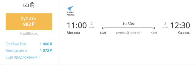 Бронирование авиабилетов Москва – Казань за 982 рублей