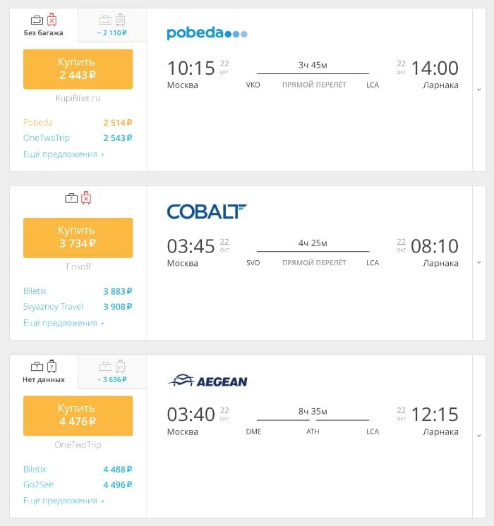 Авиабилеты из Москвы в Ларнаку от 2 441 руб.