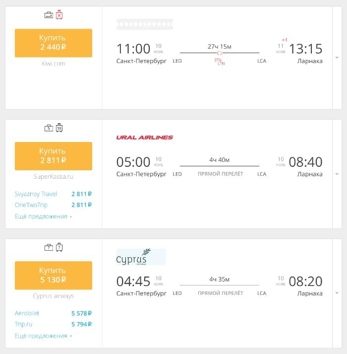 Авиабилеты из Санкт-Петербурга в Ларнаку