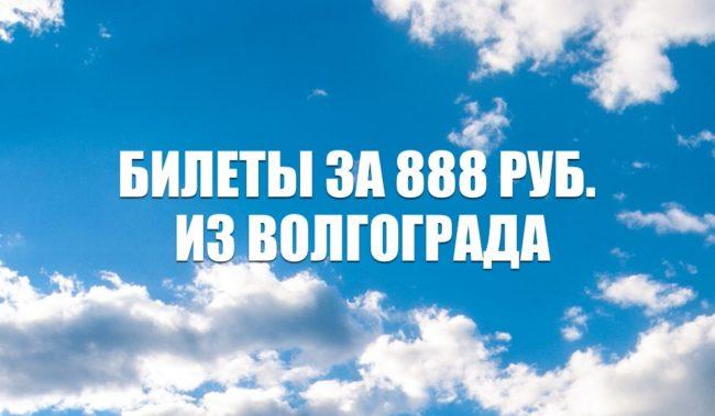 Авиабилеты Азимута из Волгограда за 888 руб.