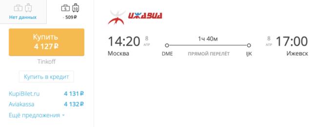 Акция на авиабилеты «Ижавиа» Москва – Ижевск за 4 127 руб.