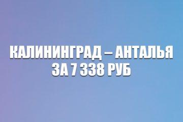 Авиабилеты Калининград – Анталья за 7338 руб.
