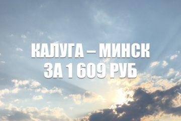 Авиабилеты «Азимута» Калуга – Минск за 1609 руб.