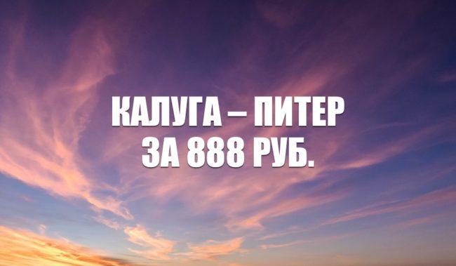 Авиабилеты «Азимута» Калуга – Санкт-Петербург за 888 руб.