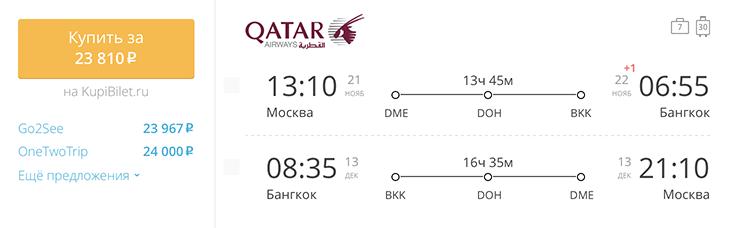 Пример бронирования авиабилетов Москва – Бангкок за 23 810 рублей