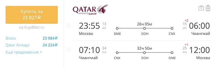 Пример бронирования авиабилетов Москва – Чиангмай за 23 827 рублей