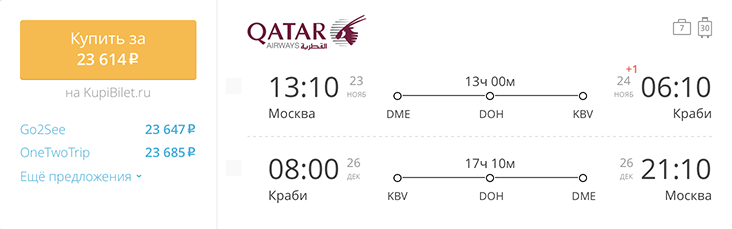 Пример бронирования авиабилетов Москва – Краби за 23 614 рублей