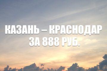Авиабилеты Казань – Краснодар за 888 руб.