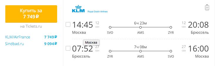 Пример бронирования авиабилетов Москва – Брюссель за 7749 рублей