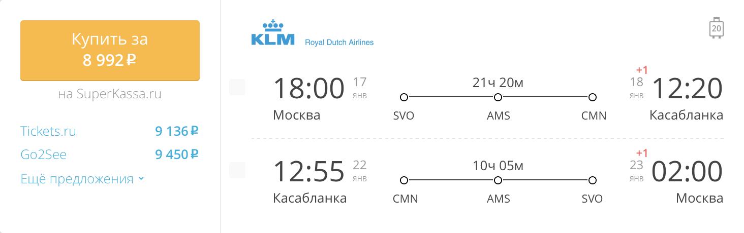 Пример бронирования авиабилетов Москва – Касабланка за 8 992 рублей
