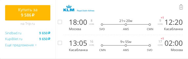 Пример бронирования авиабилетов Москва – Касабланка за 9586 рублей