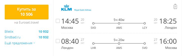 Пример бронирования авиабилетов Москва – Лондон за 10506 руб