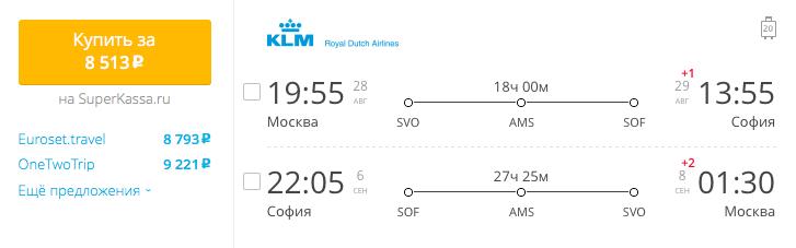 Пример бронирования авиабилетов Москва – София за 8513 рублей