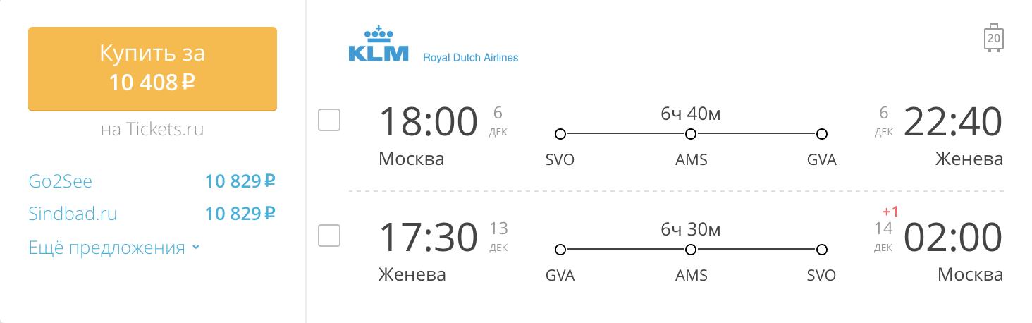 Пример бронирования авиабилетов Москва – Женева за 10 408 рублей