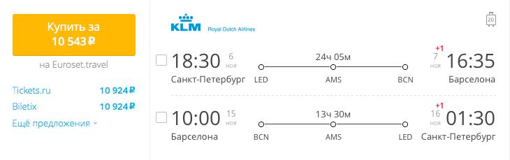 Пример бронирования авиабилета Санкт-Петербург – Барселона за 10543 рублей