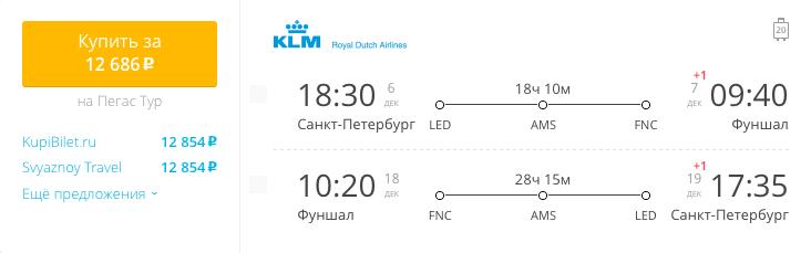 Пример бронирования авиабилета Санкт-Петербург – Мадейра за 12 686 рублей
