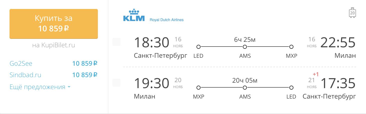 Пример бронирования авиабилета Санкт-Петербург – Милан за 10 859 рублей