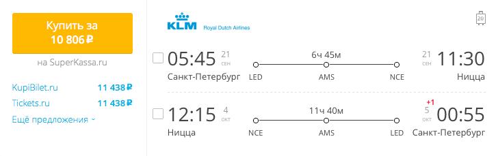Пример бронирования авиабилетов Санкт-Петербург – Ницца за 10806 рублей