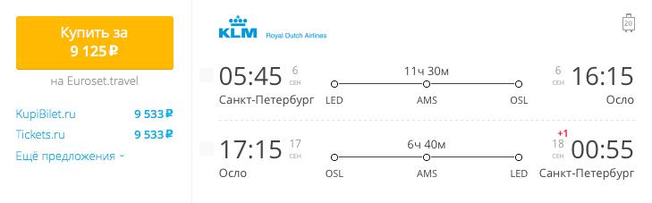Пример бронирования авиабилетов Санкт-Петербург – Осло за 9125 рублей