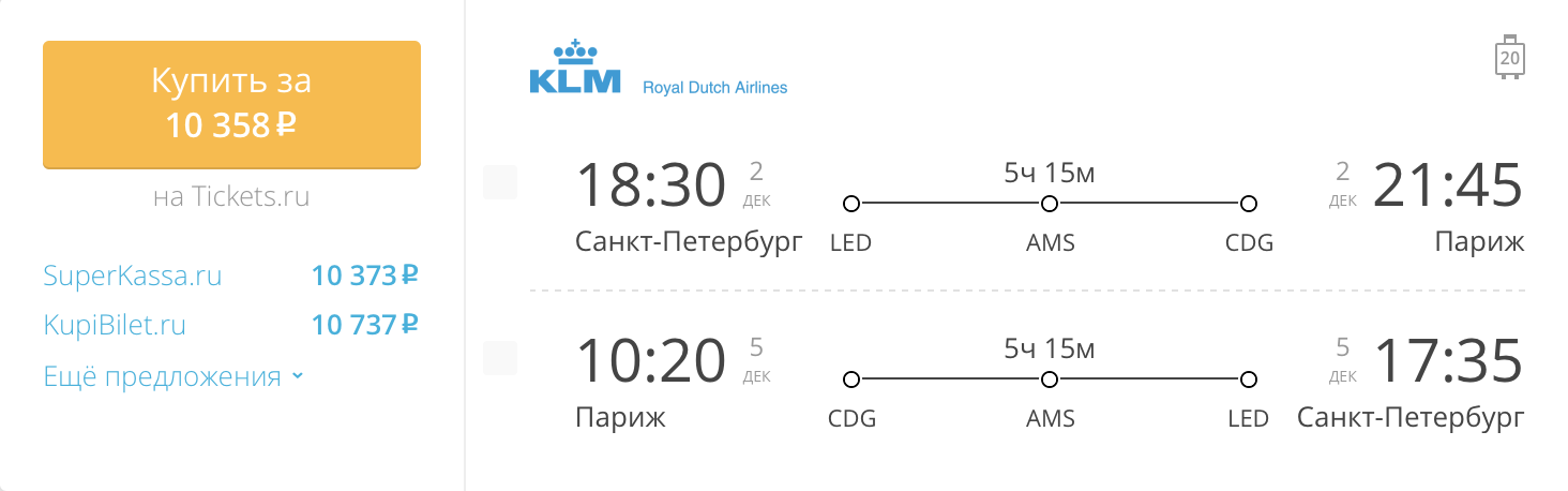Пример бронирования авиабилета Санкт-Петербург – Париж за 10 358 рублей