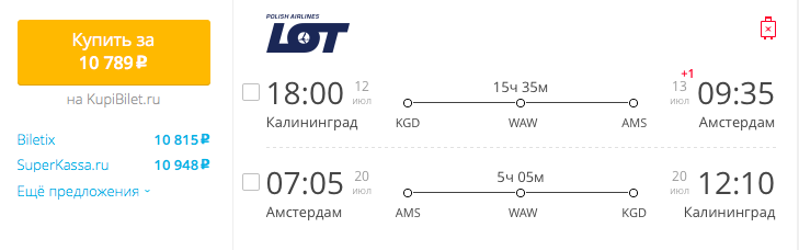 Пример бронирования авиабилетов Калининград – Амстердам за 10789 рублей