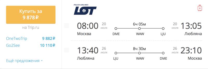 Пример бронирования авиабилетов Москва – Любляна за 9 878 рублей