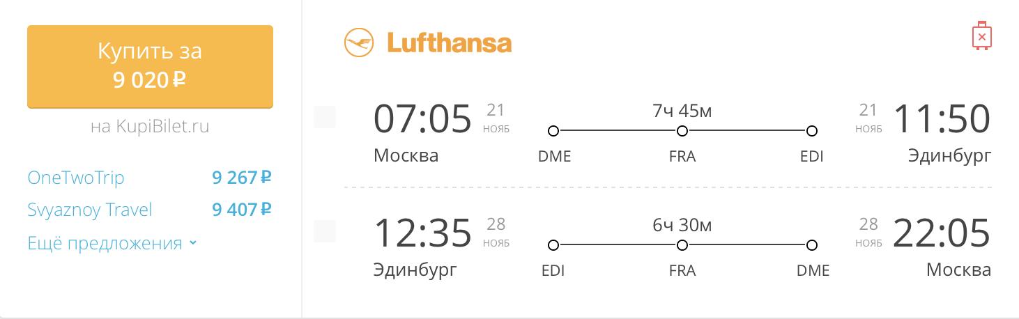 Пример бронирования авиабилетов Москва – Эдинбург за 9 020 рублей