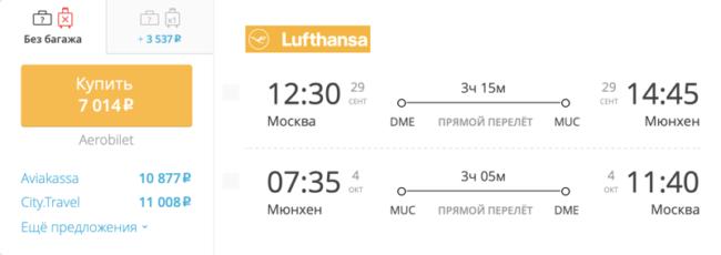 Пример бронирования авиабилета Москва – Мюнхен за 7 014 рублей